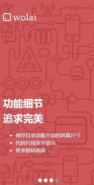 wolai客户端 v1.0.29.0 官方最新版 2