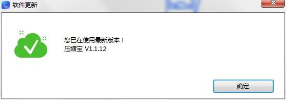 压缩宝解压软件(apowercompress) v1.1.12 最新版 3