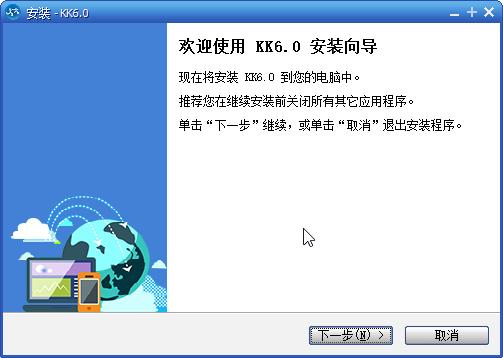 kk6.0电脑版