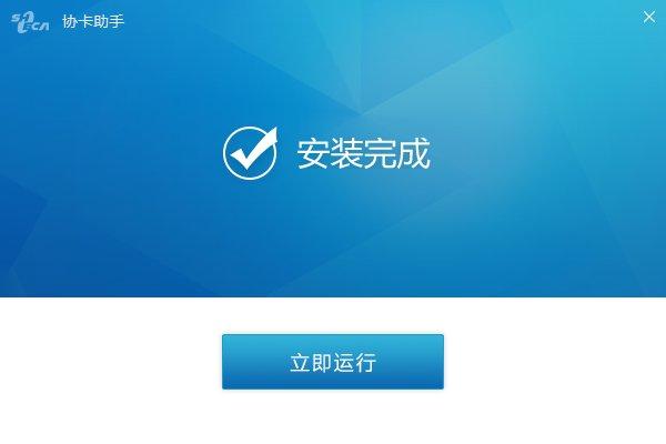 上海数字证书卡助手软件 v3.5.3.0 官方版 0
