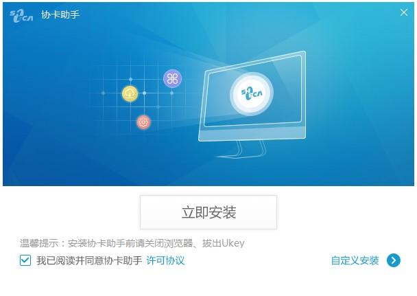 上海数字证书卡助手软件 v3.5.3.0 官方版 1