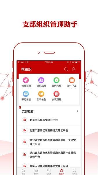 铁人先锋app苹果官方最新版