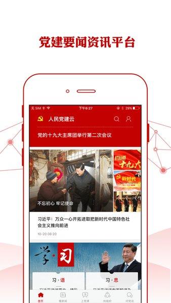 铁人先锋app苹果版 v2.1.0 iphone最新版 1