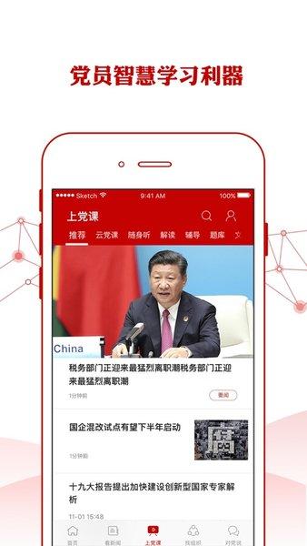 铁人先锋app苹果版 v2.1.0 iphone最新版 2