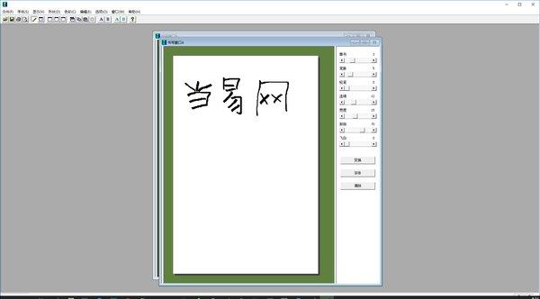 连笔字转换器电脑版 v4.0 pc绿色版 0