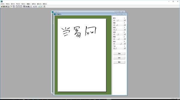 连笔字转换器电脑版 v4.0 pc绿色版 1