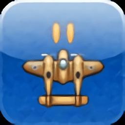 太平洋飞机大战中文版