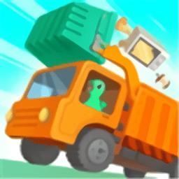 恐龙垃圾车儿童游戏