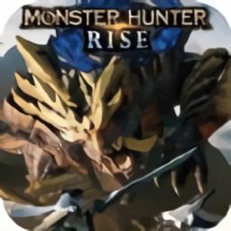 怪物猎人崛起手机游戏