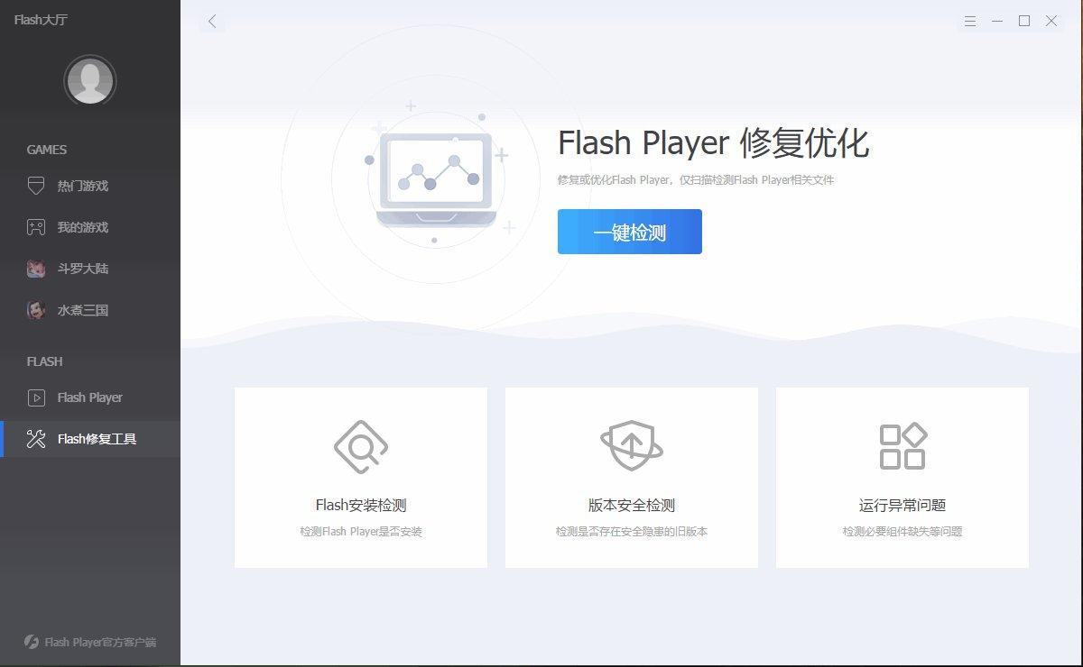 Adobe Flash Player大厅版 v1.0.6.43 官方最新版 3