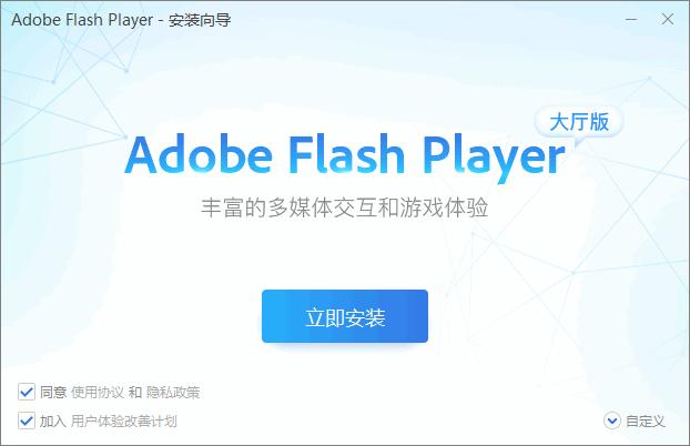 flash大厅官方版