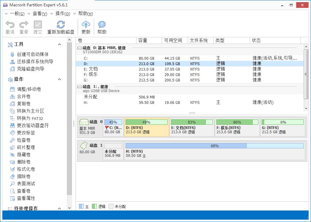 Macrorit Partition Expert免安装版