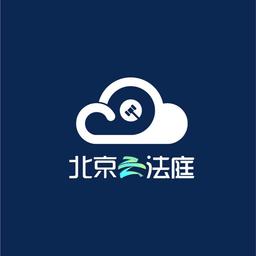 北京云法庭当事人端电脑版