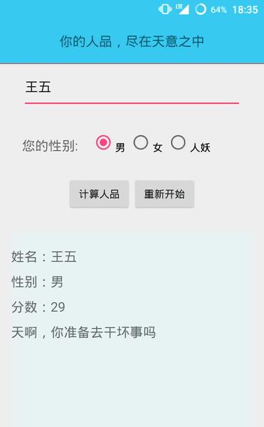 人品计算器在线测试 v1.1 安卓版1