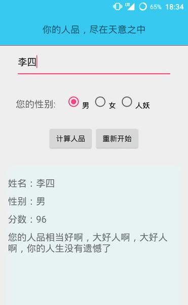 人品计算器在线测试 v1.1 安卓版0