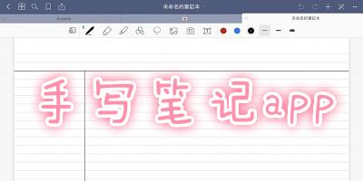 手写笔记app