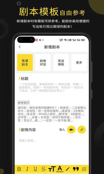 提詞寶app手機版