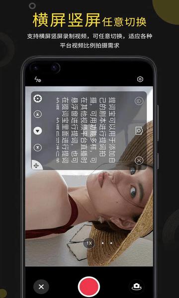 提詞寶app免費版 v3.4.5 安卓官方版 0