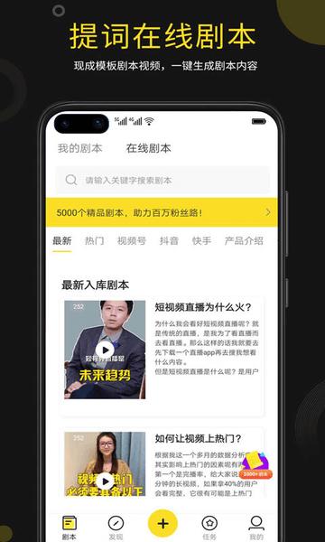 提詞寶app免費版 v3.4.5 安卓官方版 2
