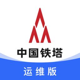 铁塔换电管理版v1.2.5 官方安卓版