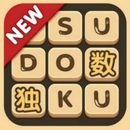 數獨sudoku益智腦訓練軟件
