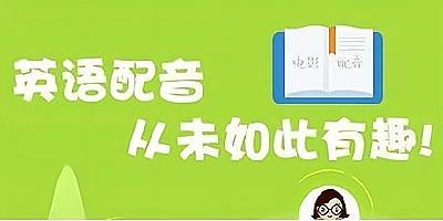 英语配音app