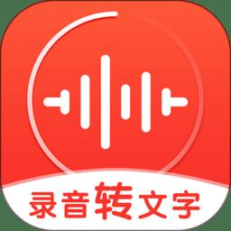 录音神器app