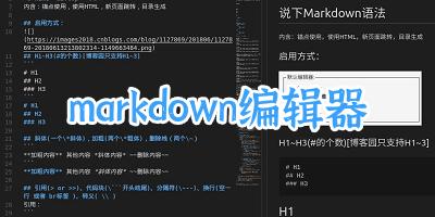 markdown編輯器