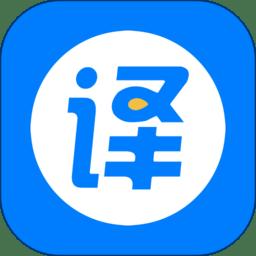 外语拍照翻译app