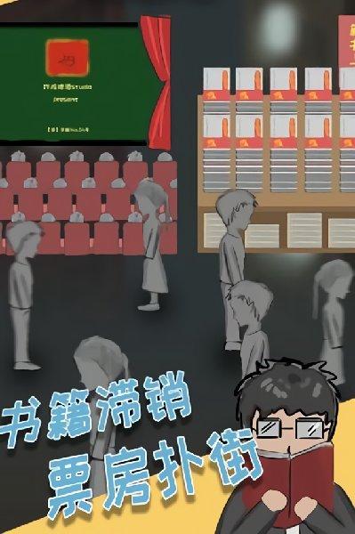 刺杀小说家手游 - 刺杀小说家手机版v1.0.0 安卓版下载
