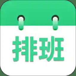 倒班排班表appv1.0.0 安卓版