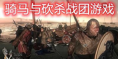 骑马与砍杀战团游戏