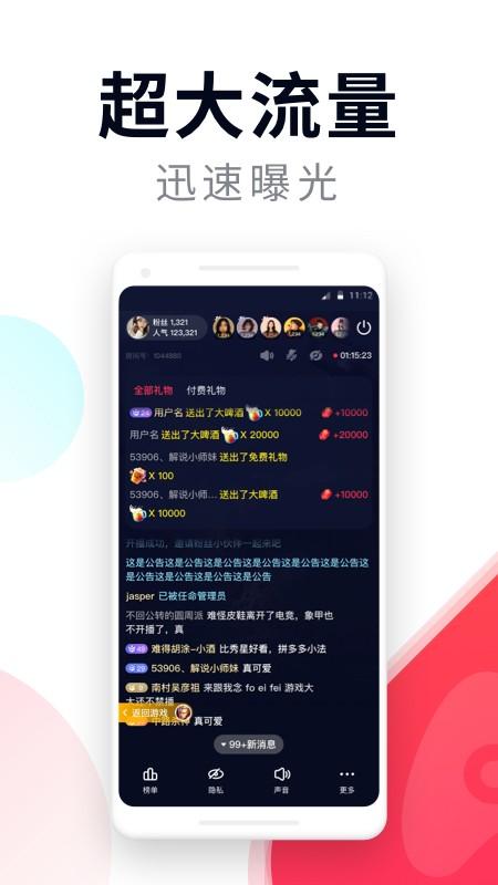百战直播助手平台 v1.4.0  安卓版 1