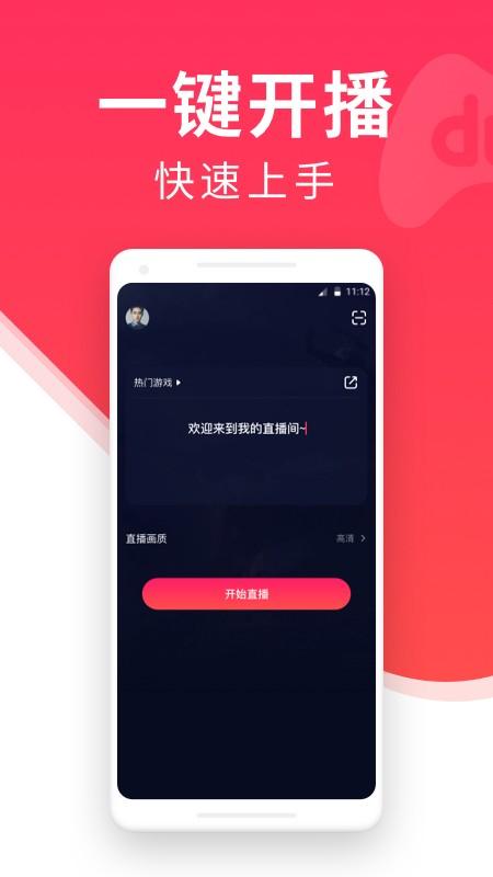 百战直播助手官方下载