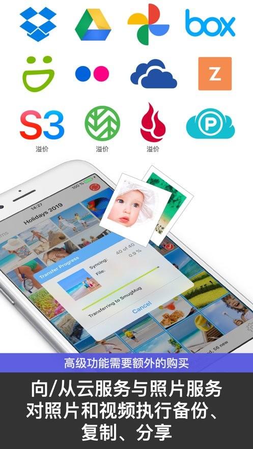 photo sync app官方版 v3.2.4 安卓版 1