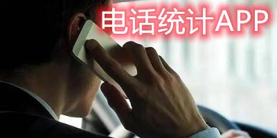 电话统计app