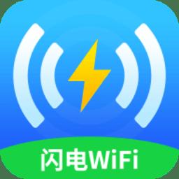 闪电WiFi管家app