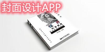 封面设计app