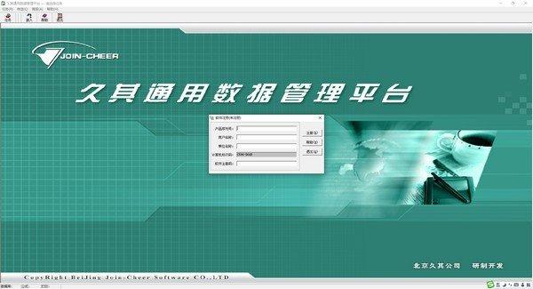 久其通用数据管理平台录入版 v3.4.30107 官方版 0