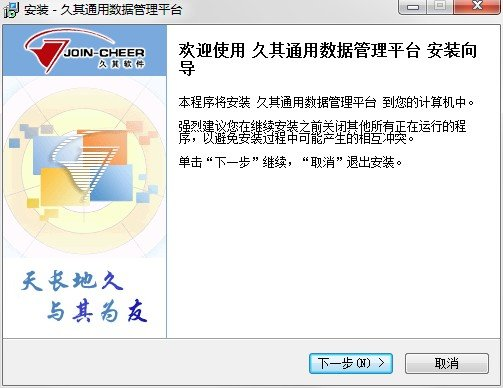 久其通用数据管理平台录入版 v3.4.30107 官方版 1