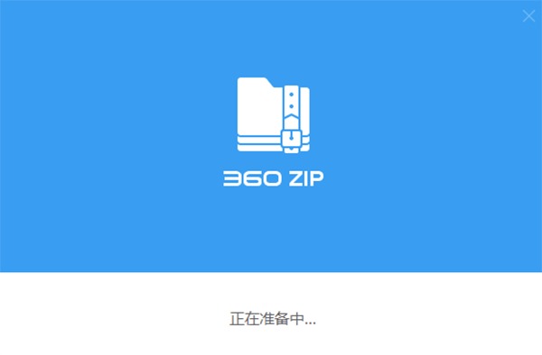 360压缩海外版 v1.0.0.1041 官方版 0