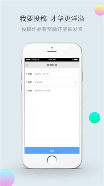 云店通苹果版下载