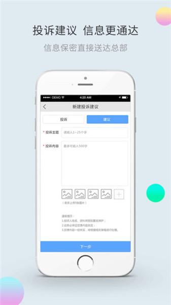 百丽云店通苹果版 v4.3.0 iphone版 1