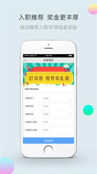 百丽云店通苹果版 v4.3.0 iphone版 0