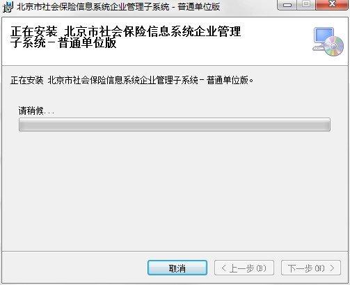 北京市社会保险信息系统企业管理子系统升级程序 v9.4.6 官方最新版 1