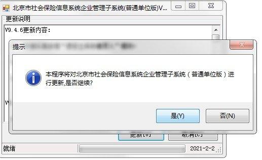 北京市社会保险信息系统企业管理子系统升级程序 v9.4.6 官方最新版 2