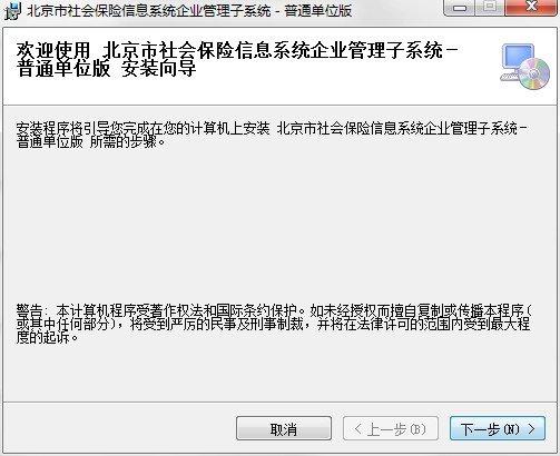 北京市社会保险信息系统企业管理子系统升级程序 v9.4.6 官方最新版 3