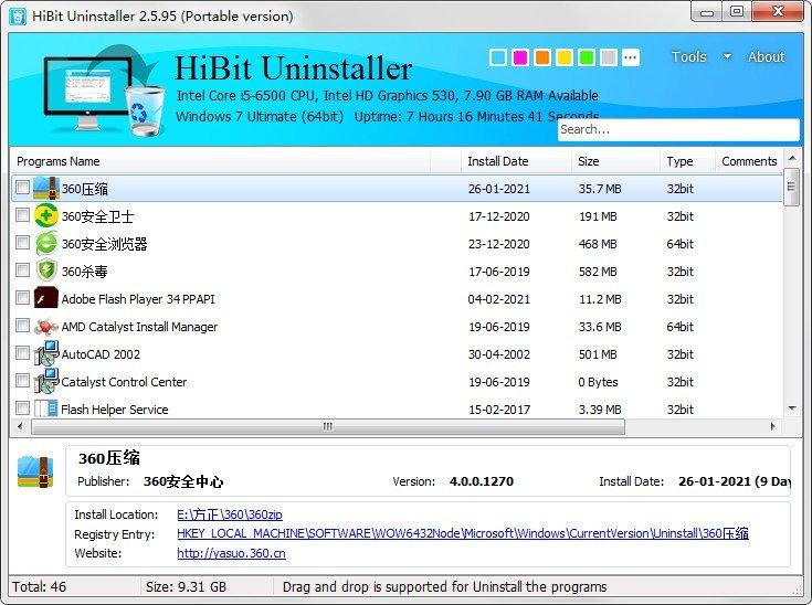 hibit uninstaller便携版 v2.5.95 绿色最新版 0