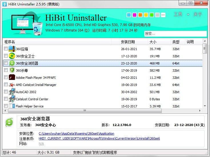 hibit uninstaller便携版 v2.5.95 绿色最新版 1