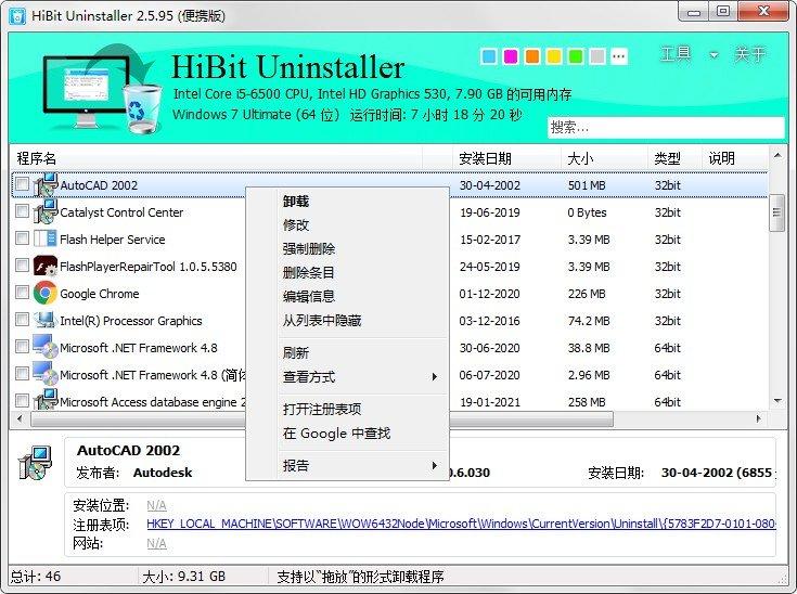 hibit uninstaller官网